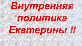 """Презентация к уроку истории: """"Внутренняя политика Екатерины II"""""""