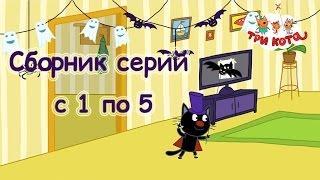 Три кота - Сборник с 1-5 серии