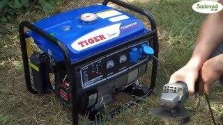 Бензиновый генератор Tiger TG 3700S в работе(Купить бензиновый генератор Tiger TG 3700S вы можете на сайте Sadovod.in.ua http://sadovod.in.ua/p21767869-benzinovyj-generator-tiger.html ..., 2013-09-30T13:31:56.000Z)