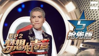 [ 5/5 ] Sound of My Dream EP.2 Sneak Peek 20161111 /ZhejiangTV HD/