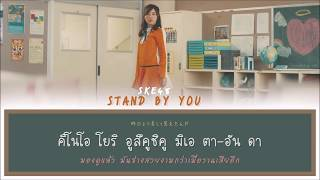 """#THAISUB?SKE48 """"Stand by you"""""""