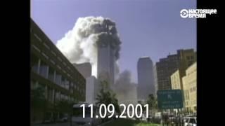 Теракты 11 сентября  – прошло 15 лет