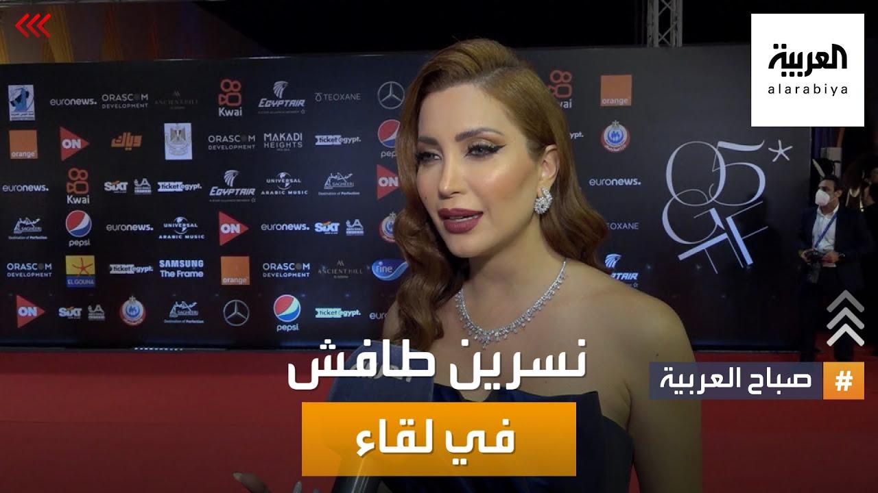 نسرين طافش في لقاء خاص مع صباح العربية
