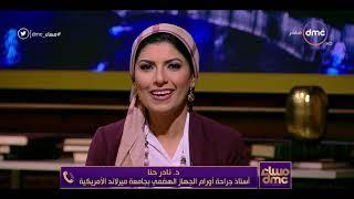 مساء dmc - مداخلة د.نادر حنا