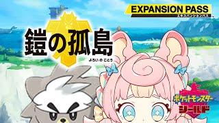 【ポケモンシールド】鎧の孤島でバカンスやったー!【剣盾実況】