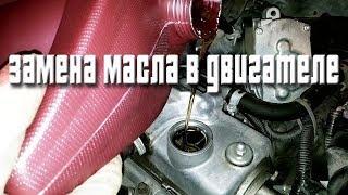 Замена масла в двигателе \\ ВАЗ 2114