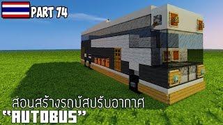 "Minecraft : สอนสร้างรถบัสปรับอากาศ ""Autobus"""