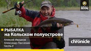 Рыбалка на Кольском полуострове 2 часть. Алексей Ивашков, Александр Панчехин. Anglers Chronicle