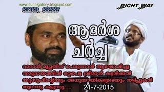 Adersha charcha   Masapiravi  Usthad MT Darimi &Usthad Shamsudheen Faisi   21-07-2015
