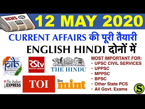 12 May 2020 Current Affairs Pib The Hindu Indian Express News IAS UPSC CSE Exam uppsc bpsc pcs gk