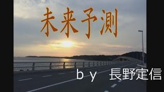 未来予測 作詞・作曲 長野定信 write2010.05 そんなのありえない......