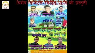"""New Nepali Lok D Deuda Song 2074/2017 = Asai Dukha Hunya Hunki """" Laxman Sijapati & Rekha Joshi"""