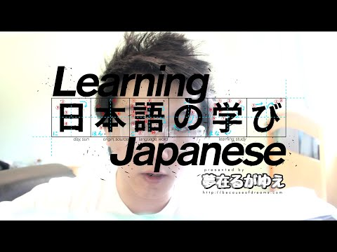 「Learn Japanese」 How-to say