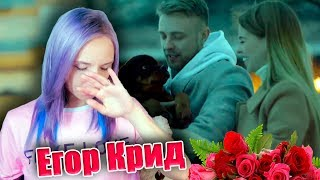 ЕГОР КРИД - МИЛЛИОН АЛЫХ РОЗ 🌹 РЕАКЦИЯ НА КЛИП REACTION | ARI RANG +