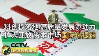 《经济信息联播》 20190913| CCTV财经