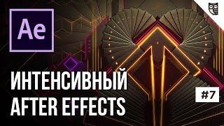 Основы трекинга в After Effects