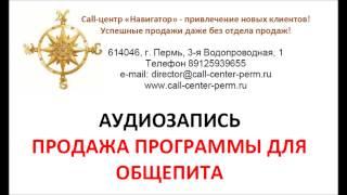 Кол центр Навигатор продажа программы Айко