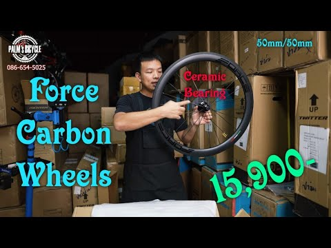 Force Carbon Wheels ชุดล้อเสือหมอบ CERAMIC ที่ถูกทดสอบโดยแชมป์ประเทศไทย ประกัน2ปีเต็ม