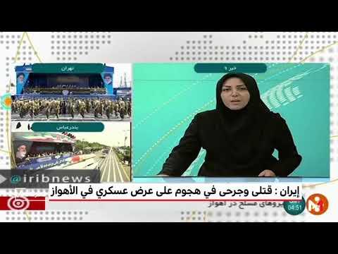 إيران.. قتلى وجرحى في هجوم استهدف عرضا عسكريا في الأهواز