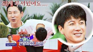 신동엽(Shin Dong-yup)에게 90도 인사한 후배(?) 김승현(Kim Sueng hyun)의 아버지 ㅋㅋ 악플의 밤(replynight) 3회