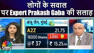 लोगों के सवाल पर Expert Prakash Gaba की सलाह | Stock Fatafat | CNBC Awaaz