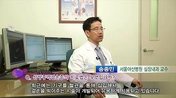 심방중격결손증의 치료 [AMC 병법]