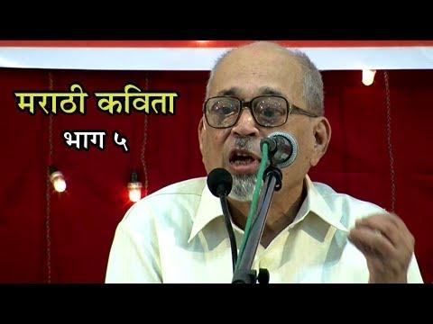 Marathi Kavita - Jyanchi Hrudaye Jhadanchi Astat By Mangesh Padgaonkar -  Part 5