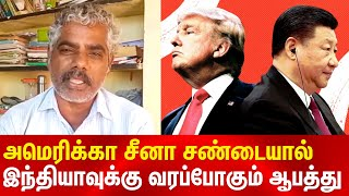 America China Trade War | R Anandan | Salary Cut in India | Unemployment
