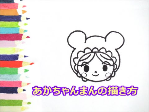 アンパンマンイラスト 描けたらうれしい 顔だけあかちゃんまんの描き方 How To Draw Anpanman Youtube