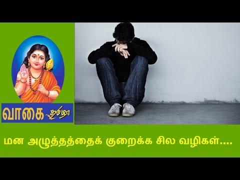 மன அழுத்தம் குறைக்க  – how to reduce stress and tension in tamil