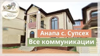 ДОМА В АНАПЕ. Купить дом в Анапе у моря, с. Супсех. Все коммуникации!
