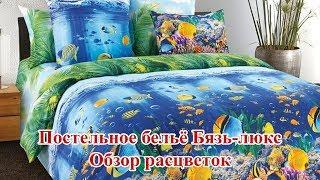 Постельное белье Бязь люкс | Каталог постельного белья | Обзор