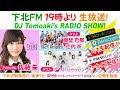 下北FM!2018年9月13日(ShimokitaFM)  DJ Tomoaki'sRADIO SHOW! AMC:佐藤朱(AK…