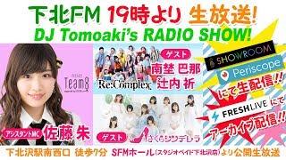 DJ Tomoaki'sRADIO SHOW! 2018年9月13日放送 メインMC:大蔵ともあき ...