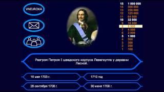 """Презентация """"Пётр Первый: реформы, биография"""" (Vneuroka.ru)"""