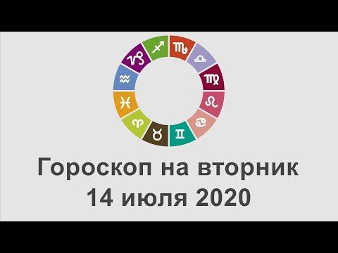 Гороскоп на вторник 14 Июль 2020