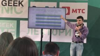 Георгий Махатадзе - Секс в космосе / Kaspersky Geek Picnic 2017