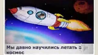 Космос. Презентация