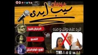 مهرجان اا سيب ايدى اا غناء  الجنرال شبرا   اللمبو    توزيع كوكو الجنتل 2015