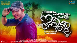 musical video 2020 Kinnaram Chollum Penne|Rahul Dhevanadam|Rajeesh Devaragam| syam|Machan Companies|