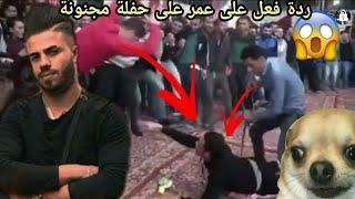 ردة فعل علي عمر  على حفلة أبو طافش المجنونة !!! مع اليوتوبر BarryTube 😂   فرقة مجنونة لاتفوتك 😆😨