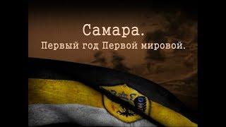 Великая война. Самара. Первый год первой мировой