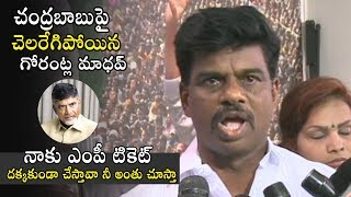 YSRCP Hindupur MP Candidate Gorantla Madhav Sensational Comments On Chandrababu | Political Qube