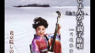 花京院しのぶ - 津軽の舟唄