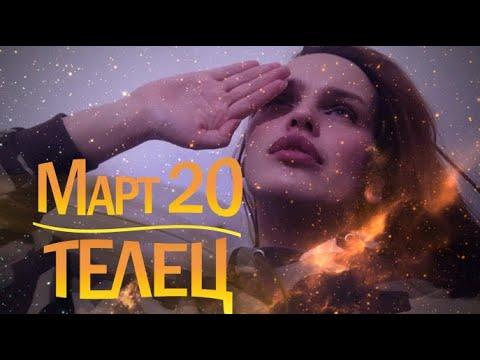 ТЕЛЕЦ - ГОРОСКОП НА МАРТ 2020   Ведическая Астрология