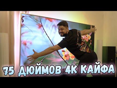 Купил ГИГАНСКИЙ 4К HDR телевизор Philips 75PUS8303 с Ambilight