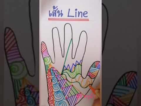 EP.2ศิลปะ เรื่อง เส้น Line ป.1
