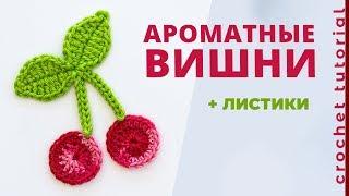 Безотрывное вязание ВИШНИ и ЛИСТИКИ КРЮЧКОМ. Crochet cherries.