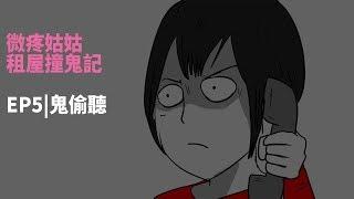 【微鬼畫】微疼姑姑租屋撞鬼記 EP5|鬼偷聽(中)