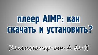 плеер AIMP: как скачать и установить?